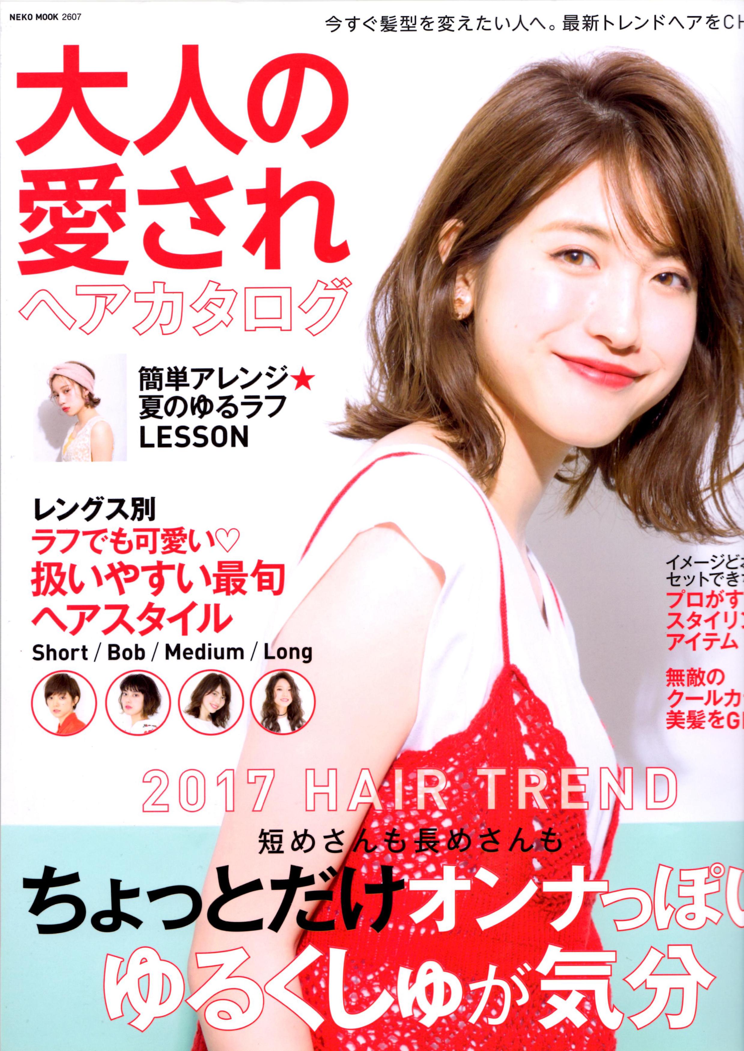 大人の愛されヘア vol.24に本庄店 飯田琴美のスタイルが掲載されました